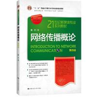 网络传播概论第四版pdf彭兰免费版高清完整版