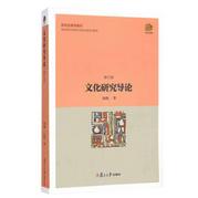 文化研究导论陆扬修订版pdf免费版pdf+epub高清版