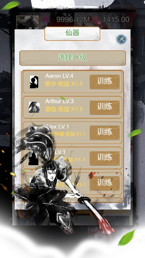 全民修真mud内购iOS版截图4