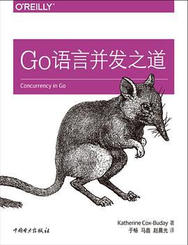 Go语言并发之道PDF版完整版