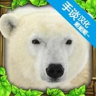 终极北极熊模拟器游戏1.08安卓中文版