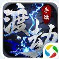 青云传之渡劫OL3.2安卓正式版