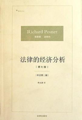 波斯纳法律的经济分析pdf免费版
