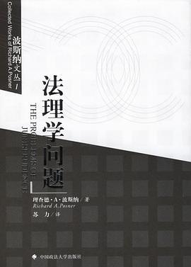 法理学问题波斯纳pdf免费版