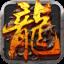 龙城传奇手游1.8安卓正式版