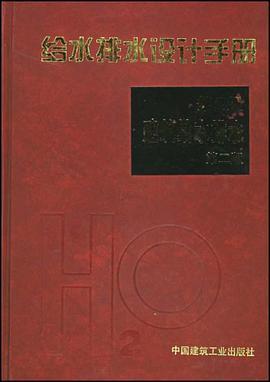 给水排水设计手册第二册pdf免费版