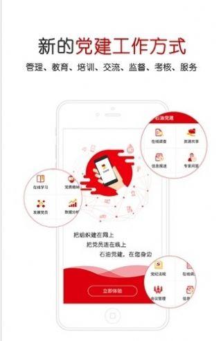 中国石化党建信息平台截图1