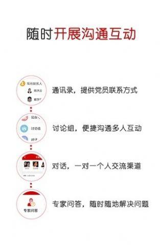 中国石化党建信息平台截图0