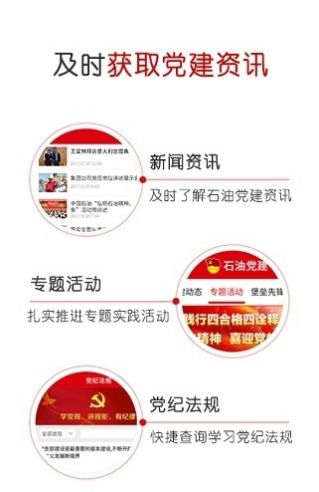 中国石化党建信息平台截图2