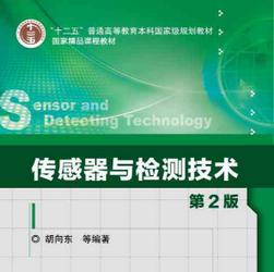 传感器与检测技术第2版答案胡向东pdf+word免费版