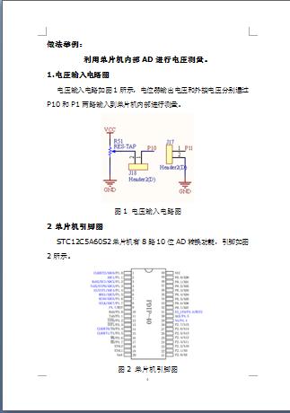 微机与单片机原理课程设计任务书和作品设计说明书world版截图1