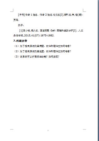 微机与单片机原理课程设计任务书和作品设计说明书world版截图2