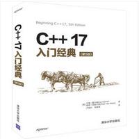 C++17入门经典第5版电子版免费版高清版