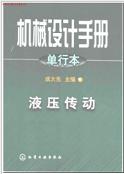 液压传动设计手册电子版免费版