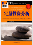 定量投资分析pdf中文版完整版