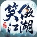 新笑傲江湖ol1.0.126 九游最新版