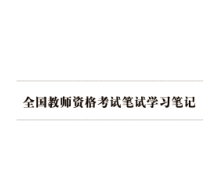 小学【综合素质】学习笔记PDF版