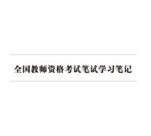 小学【教育教学知识与能力】学习笔记pdf