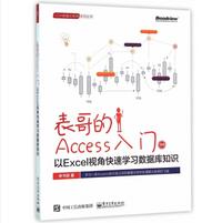 表哥的Access入门pdf免费版高清版