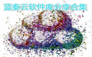 蓝奏云软件库分享合集