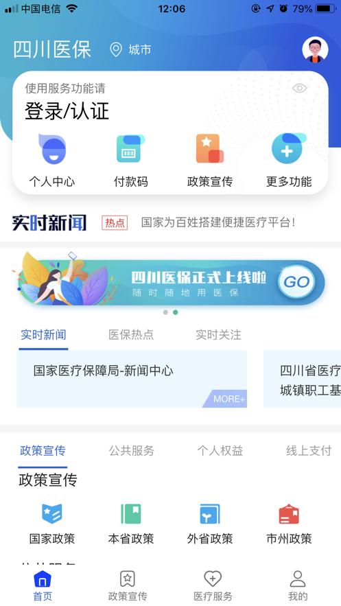 四川医保APP截图2