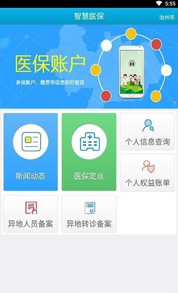 沧州智慧医保app截图1