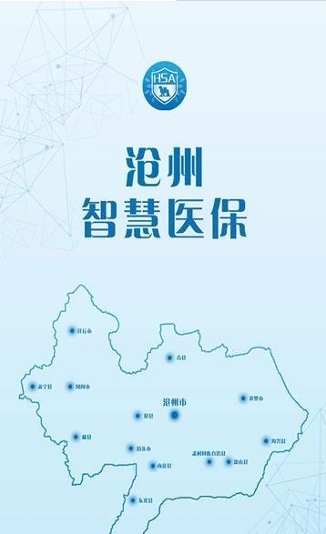 沧州智慧医保app截图3