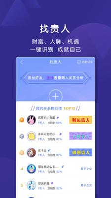 密码派app截图1