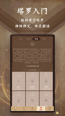 塔罗牌app截图3