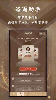 塔罗牌app截图4