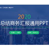 绿蓝总结商务汇报PPT模板通用版免费版高清版