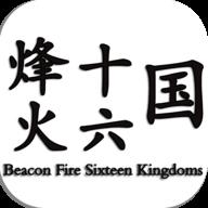 烽火十六国游戏1.2.2安卓破解版
