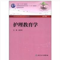 护理教育学第3版pdf免费版