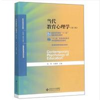 当代教育心理学第三版pdf免费版高清版