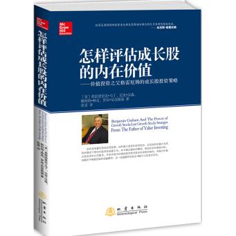 怎样评估成长股的内在价值PDF电子书下载完整高清版