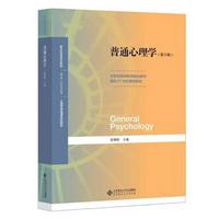 普通心理学第五版pdf免费版