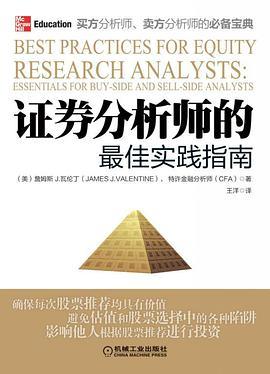 证券分析师的最佳实践指南pdf高清版