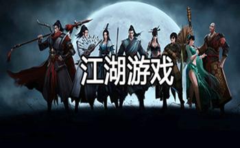 江湖游戏合集