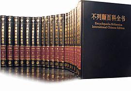 不列颠百科全书国际中文版pdf免费版