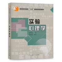 实验心理学郭秀艳pdf免费版