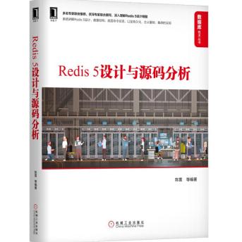 Redis5设计与源码分析PDF电子书下载完整高清版