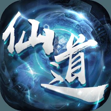 仙道逃亡九游版4.0安卓版