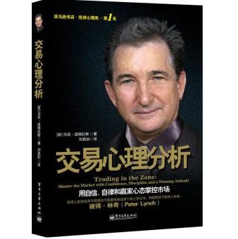 交易心理分析读后感PDF电子书下载完整高清版