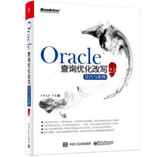 Oracle查询优化改写技巧与案例2.0PDF电子书下载