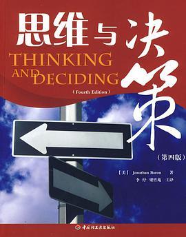 思维与决策乔纳森PDF版