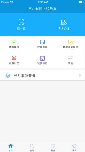 掌上河北国税app官方版截图3