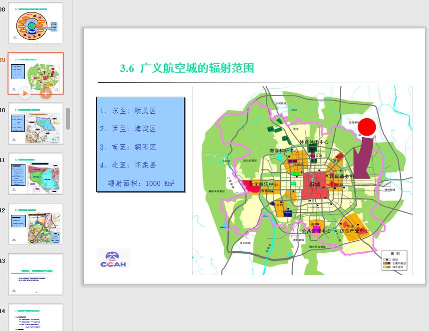 首都航空城发展规划总体策划方案最新ppt免费版截图0