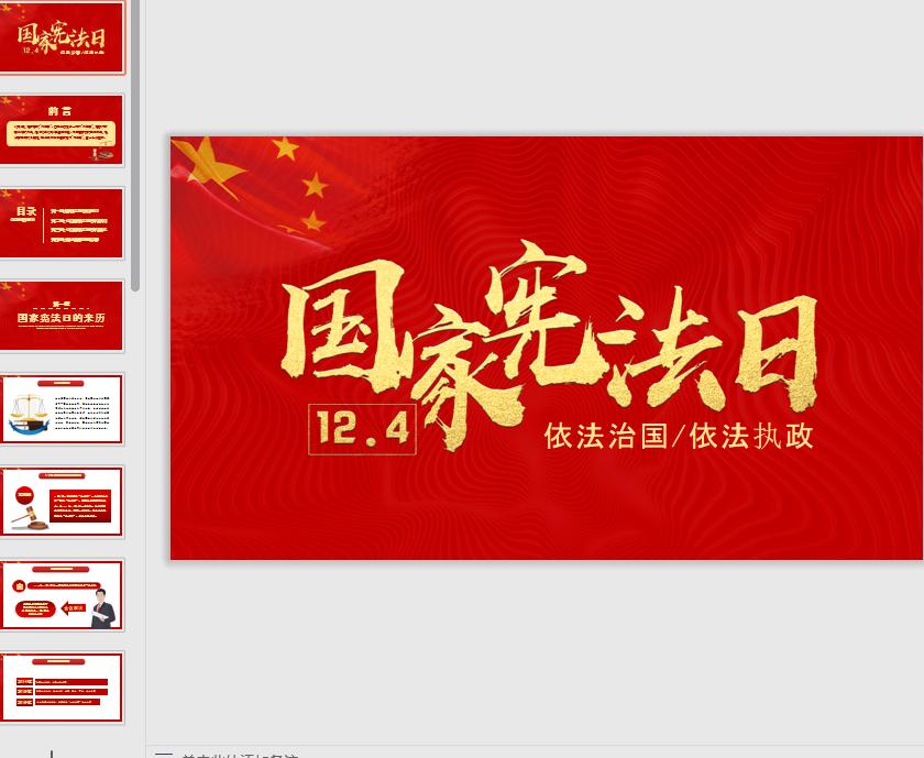 红色党建国家宪法日宣传教育培训课件PPT模板免费版截图0