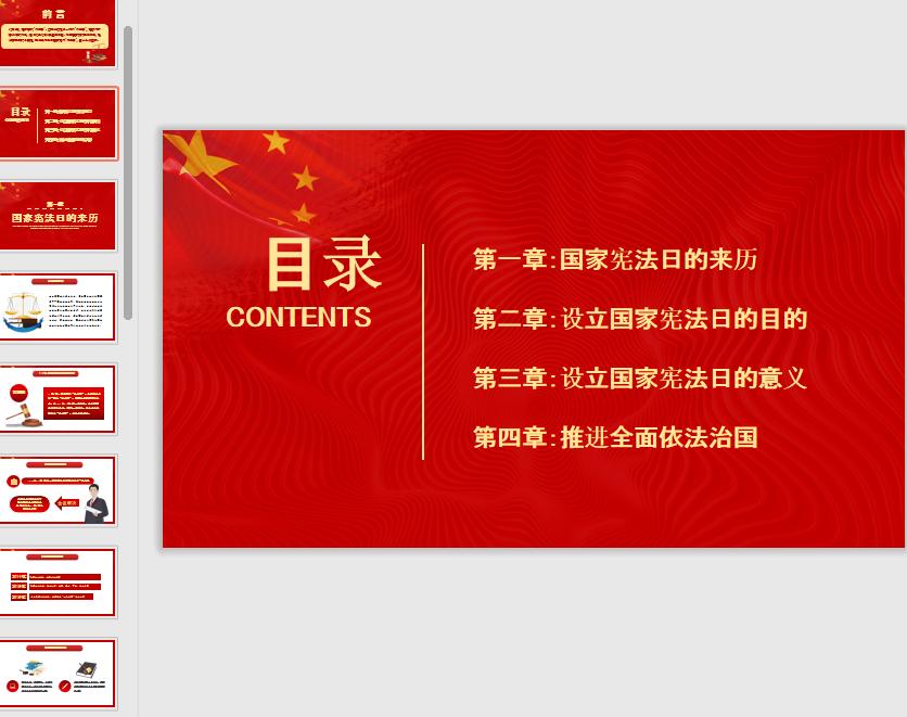 红色党建国家宪法日宣传教育培训课件PPT模板免费版截图1