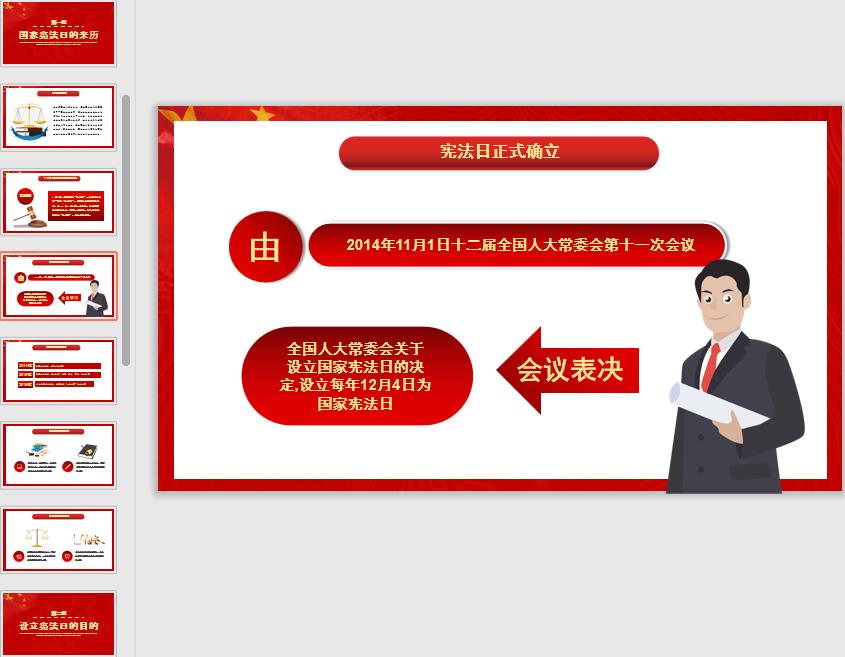 红色党建国家宪法日宣传教育培训课件PPT模板免费版截图2